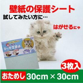 お試しサイズ30cm角【はがせるタイプ】ネコの爪とぎ防止シートSS透明だから貼っても目立たない30cm×30cm×6枚入お試しサービス