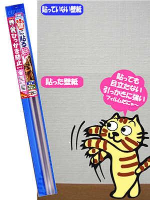 【強力粘着タイプ】ネコの爪とぎ防止シートM半透明だから貼っても目立たない92cm×1mペット壁保護シート
