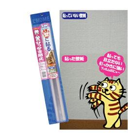 【強力粘着タイプ】猫ちゃんの爪とぎ防止シートS半透明だから貼っても目立たない46cm×1mペット壁保護シート