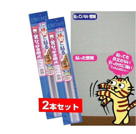 2本セット【強力粘着タイプ】猫の爪とぎ防止シートS半透明だから貼っても目立たない46cm×1m×2本セット
