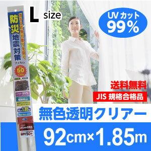 ウッカリ日焼けとバイバイ無色透明タイプのUVカット99%シールLサイズJIS規格合格品