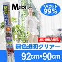 うっかり日焼けとバイバイ(^^)/~~無色透明タイプのUVカット99%シールMサイズJIS規格合格品