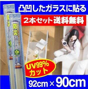 2本セットトイレの窓に多い凸凹したガラス面用のUV99%カットシールM92cm×90cm2本セット