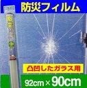 トイレの窓に多い凸凹したガラス専用の防災フィルムM92cm×90cm