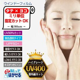 ぴったりカットミリ単位オーダーカットUV400対応フィルムUV99%カットすっきりクリアタイプ使用後はがせるDUV001【日本製】