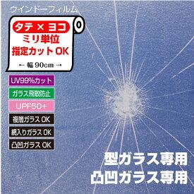 ぴったりカットミリ単位オーダーカットガラスの飛散防止フィルムUV99%カット凸凹ガラス専用凸凹とした面に貼れるHGS13【日本製】