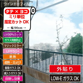 ぴったりカットミリ単位オーダー【外貼り専用】UVカット+目かくし+断熱効果マジックミラー調フィルムLOW-E複層ガラスに貼れるOD651【日本製】