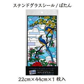 ステンドグラスシール使用後はがせるタイプ賃貸OK22cm×44cm×1枚入ぼたん