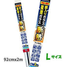 【外貼り専用】断熱フィルムマジックミラー調フィルムL92cm×2mガラスの破片の飛び散りを防ぐ【日本製】