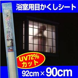 一人暮しの女性にお薦め!凸凹ガラスに貼れる!浴室やトイレなどの凸凹したガラス専用のしっかり目かくしシートM92cm×90cm