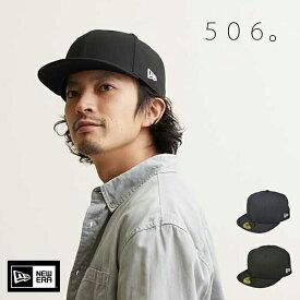 ニューエラ キャップ 無地 アンパイアキャップ メンズ レディース 506UMPIRE CAP NEW ERA newera cap 帽子 ニューエラー つば 短い 帽子 大きいサイズ 小さいサイズ 送料無料 【楽ギフ_包装】【smtb-k】【kb】