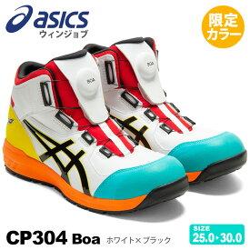 【最短即日出荷】 安全靴 アシックス ウィンジョブ CP304 Boa asics 【限定カラー】 安全スニーカー ハイカット 靴 限定色 レアカラー マルチカラー FCP304 1271A030 ボア ダイヤル式 セーフティーシューズ 先芯入り BOA [2021年の限定色]