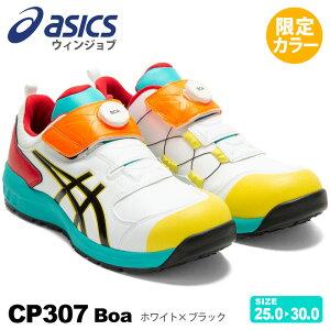 【最短即日出荷】 安全靴 アシックス ウィンジョブ CP307 Boa asics 【限定カラー】 安全スニーカー フィット感アップ 靴 限定色 レアカラー マルチカラー FCP307 1273A028 ボア ダイヤル式 セーフテ