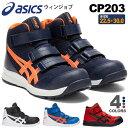 安全靴 アシックス ウィンジョブ CP203 asics 【通年】 安全スニーカー スニーカー 靴 ハイカット ベルトタイプ FCP20…