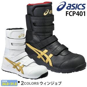 安全靴 アシックス ウィンジョブ FCP401 asics 【通年】 安全スニーカー スニーカー 靴