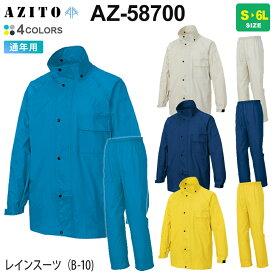 作業服 レインスーツ AZ-58700 アイトス 雨具 【通年】 防水 撥水 作業着 フード取り外し 上下 レインウェア