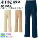 【P5倍】 AITOZ メンズシャーリングパンツ(1タック) AZ-7643 pep ペップ アイトス ワークウエア ズボン 【通年】 ボ…