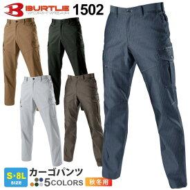 作業ズボン BURTLE カーゴパンツ 1502 バートル 【秋冬】 パンツ 作業着 1501シリーズ カーゴ ズボン スソ直しOK