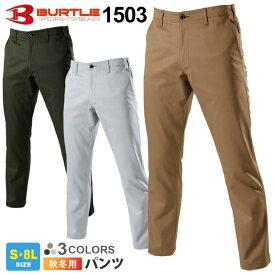 作業ズボン BURTLE パンツ 1503 バートル 【秋冬】 パンツ 作業着 1501シリーズ チノパン ズボン ボトムス スソ直しOK