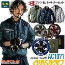 【P3倍】 BURTLE 空調服セット エアークラフトブルゾン ユニセックス AC1071 カラーファン&バッテリーセット AC260+…