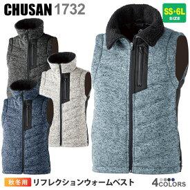 作業服 リフレクションウォームベスト 1732 CHUSAN C's CLUB 【秋冬】 防寒 ニット ベスト 作業着 CUC 1738シリーズ