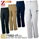 作業ズボン ストレッチノータックカーゴパンツ 71002 Z-DRAGON ジィードラゴン 【秋冬】 カーゴパンツ 作業着 自重堂 …
