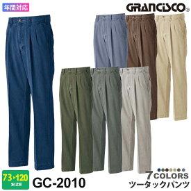 作業ズボン ツータックカーゴ GC-2010 GRANCISCO グランシスコ 【通年】 パンツ 綿100% 作業着 タカヤ スソ直しOK GC-2000シリーズ