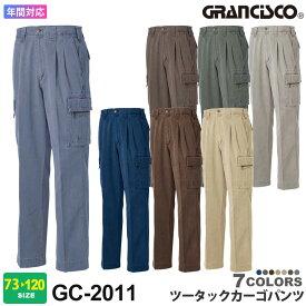 作業ズボン ツータックカーゴ GC-2011 GRANCISCO グランシスコ【通年】 パンツ 綿100% 作業着 タカヤ スソ直しOK GC-2000シリーズ