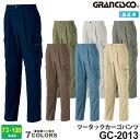 作業ズボン ツータックカーゴパンツ GC-2013 GRANCISCO グランシスコ【春夏】 パンツ 綿100% 作業着 タカヤ スソ直しOK GC-2004シリーズ