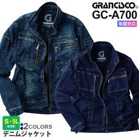 作業服 デニムジャケット GC-A700 GRANCISCO グランシスコ 【通年】 ストレッチデニム 作業着 長袖