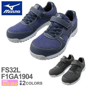 安全靴 MIZUNO オールマイティ FS32L F1GA1904 【通年】 安全スニーカー スニーカー ミズノ 靴 作業靴 レディース