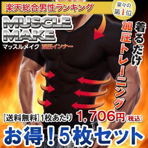 加圧シャツお得[5枚セット]【MUSCLE MAKE(マッスルメイク加圧インナー)】1枚あたり1706円【Mサイズ】【Lサイズ】(加圧インナー メンズ 着圧 ダイエット インナー 父の日 シャツ)送料無料!
