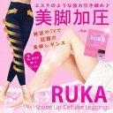 [ ルカシェイプアップ セルライトレギンス - RUKA Shape Up Cellulite Leggings - ]( ルカ シェイプアップ セルライト レ...