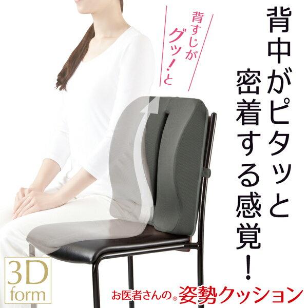 送料無料♪[2個セット][お医者さんの(R)姿勢クッション](姿勢矯正 椅子 オフィス 低反発 クッション 背もたれ 椅子 クッション 背筋 座椅子 背中 クッション 腰痛)【SUMMER_D1808】