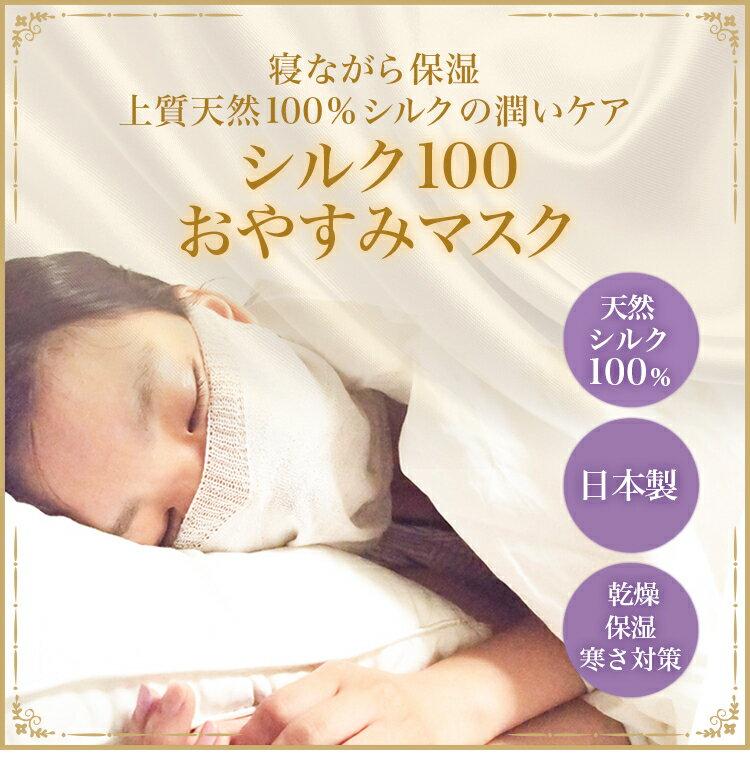 シルクマスク 日本製 [シルク100 おやすみマスク]寝ている時の喉や唇の乾燥防止!シルク100%(お気に入り登録でメール便送料無料)