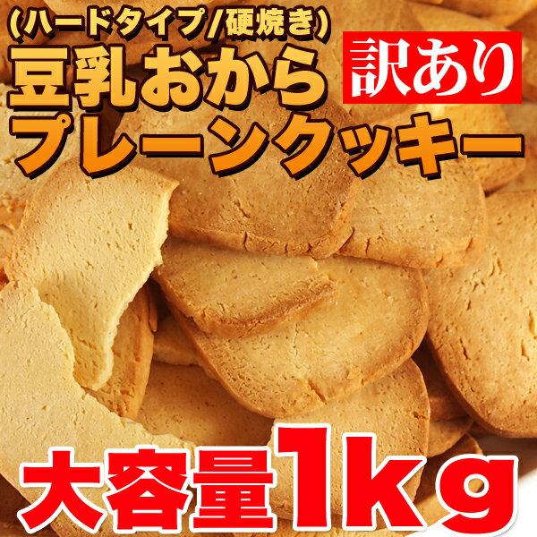 ◆豆乳おからクッキー!◆[固焼き☆豆乳おからクッキープレーン][約100枚 1kg](豆乳おからクッキー 1kg 訳あり 豆乳 クッキー ダイエット クッキー 低カロリー お菓子 クッキー 訳あり スイーツ ダイエット食品 ヘルシー ダイエット お菓子)7560円以上で送料無料!