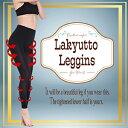 ラキュットレギンス -Lakyutto Leggins- ( 着圧レギンス 強力 着圧 レギンス 脚痩せ 着圧タイツ レギンス入浴 太もも 引き締め ダイエット...