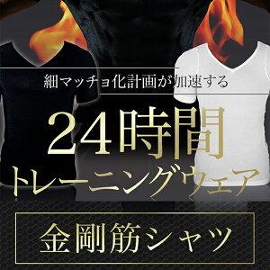 [ 金剛筋シャツ ][2枚セット][ブラック/ホワイト...