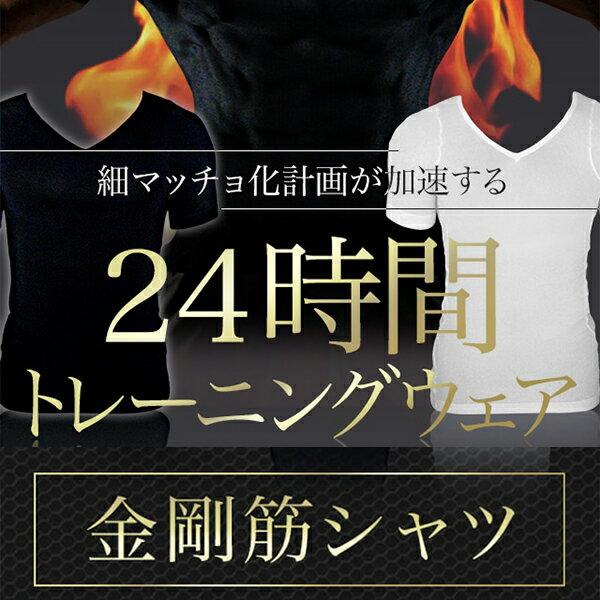 [ 金剛筋シャツ ][2枚セット][ブラック/ホワイト][Mサイズ/Lサイズ]メール便(送料込み)(金剛筋シャツ vネック 加圧シャツ 金剛金 楽天 加圧シャツ 金剛筋 加 圧 シャツ tシャツ メンズ) 金剛金【SUMMER_D1808】