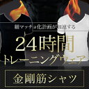 [ 金剛筋シャツ ]【2枚セット】【Mサイズ〜Lサイズ】メール便(送料込み)(金剛金 加圧シャツ 金剛筋 シャツ 加圧シャツ)