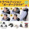 여행 쿠션 보더 곳간 땅두릅 일본제 이동용 베개 2단식 쿠션[칼라:블랙/베이지]