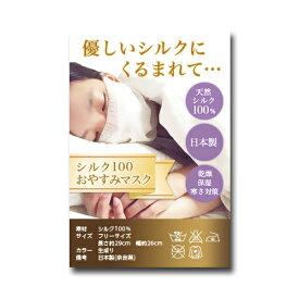 【スーパーSALE!30%OFF】就寝用マスク シルク100% 喉ケア 乾燥から守り保湿 シルク100 おやすみマスク [シルク100%] 日本製 シルクマスク 冷房対策 寝る時マスク【スーパSALE対象50】