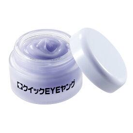 目の下 たるみ 解消 目の下のたるみ 化粧品 セラミド クリーム クイックEYEヤング 15g 2個セット