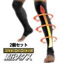 足の疲れやむくみに 男性用着圧ソックス 着圧 ニーハイソックス メンズ 2個セット フットメイク着圧ソックス-FOOTMAKE- ソックス メンズ 男性用 メンズ ニーハイソックス 抗菌 臭い対策 靴