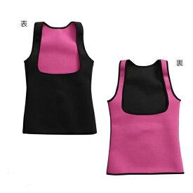 サウナタンクトップ ブラック×ピンク M〜3Lサイズ サウナスーツ 大きいサイズ レディース サウナ タンクトップ サウナスーツ ダイエット
