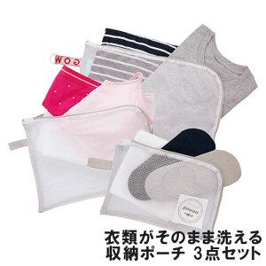 衣類がそのまま洗える収納ポーチ 3点セット[カラー:グレー/ホワイト]収納ポーチ 洗濯用ネット 洗濯ネット トラベルポーチ 衣類収納