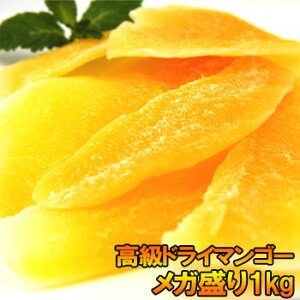 ◆ドライマンゴー 1kg!◆[高級ドライマンゴーメガ盛り][1kg]無着色・無香料・無農薬!ドライマンゴーは女性に不足しがちな栄養素が豊富!お肌の健康維持や食物繊維が豊富!