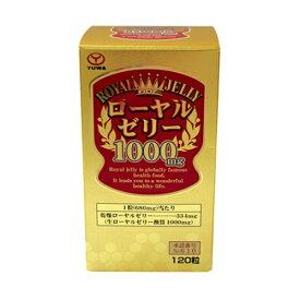【ローヤルゼリー1000mg 120粒】(日本製 ローヤルゼリー 健康食品 健康 食品) プレゼント用
