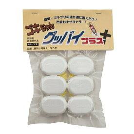 [3個セット]ゴキちゃんグッバイ プラス 日本製 医薬部外品 ゴキブリ駆除剤 18g(3g×6個入り) ゴキちゃんグッバイプラス プレゼント用
