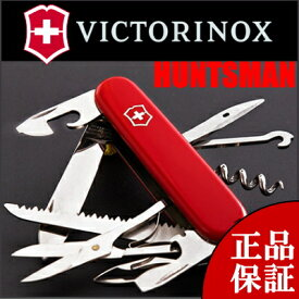 【正規品・永久保証】ビクトリノックス VICTORINOX ハントマン 15機能【マルチツール/ナイフ】防災用品 避難グッズ レジャー
